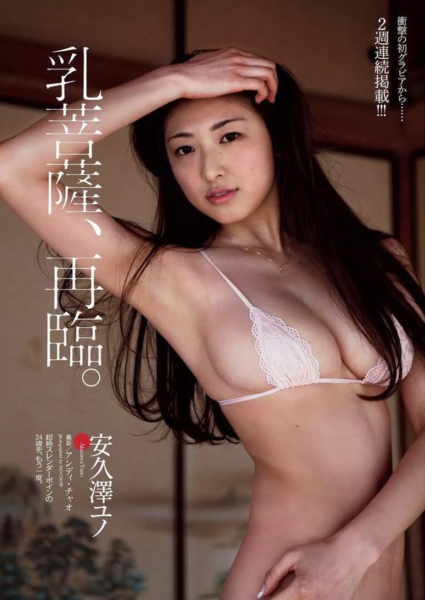 akuzawayuno11.jpg
