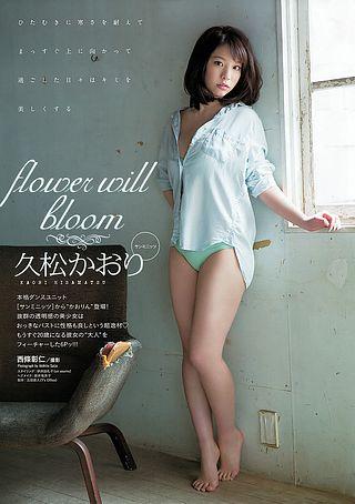 hisamatukaori32.jpg